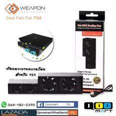 พัดลมระบายความร้อน สำหรับ PS4 Playstation 4 Console Video Games