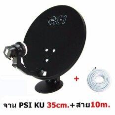 ซื้อ Psi หน้าจานดาวเทียม Ku Band Psi Ok 1 35Cm แบบตั้งพื้น พร้อมหัว Lnb 10600 และสาย Rg6 10M