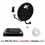 ราคา Psi หน้าจานดาวเทียม Ku Band Psi Ok 1 60Cm หัว Lnb Universal แบบติดผนัง พร้อมสาย Rg6 10M และ กล่อง Sunbox 1 ตัว เป็นต้นฉบับ