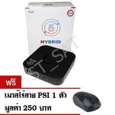 ซื้อ Psi O5 Hybrid Net Box กล่องดูทีวีผ่านอินเตอร์เน็ต แถมฟรี เมาส์ไร้สาย ออนไลน์ กรุงเทพมหานคร