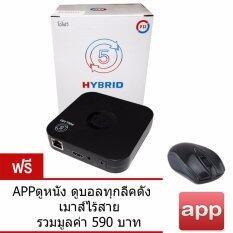 ส่วนลด Psi O5 Hybrid Net Box กล่องรับชมทีวีผ่านอินเตอร์เน็ต แถมฟรี Appดูหนัง ดูบอลทุกลีค เมาส์ไร้สาย