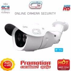 ราคา Psi Ocs กล้องวงจรปิด Online Camera Security Hd รุ่น C3 กรุงเทพมหานคร