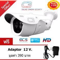 PSI OCS กล้องวงจรปิด ONLINE CAMERA SECURITY HD รุ่น C3 (แถมฟรี adaptor 12V.)