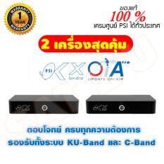 ราคา Psi กล่องรับสัญญาณดาวเทียม รุ่น Ok X Okx รองรับ2ระบบ C Ku Black จำนวน 2 เครื่อง Psi ใหม่