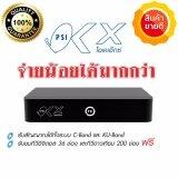 ซื้อ Psi กล่องรับสัญญาณทีวีดาวเทียม รุ่น Okx ถูก ใน กรุงเทพมหานคร