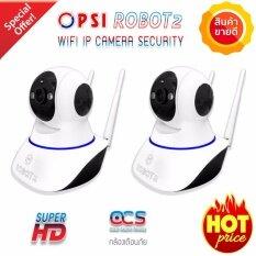 PSI ROBOT 2 กล้องวงจรปิดอัจฉริยะ ONLINE ดูผ่านมือถือ WIFI IP CAMERA SECURITY SUPER HD รุ่น ROBOT2 (แพ็ค 2 ตัว)
