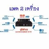 ส่วนลด สินค้า Psi กล่องรับสัญญาณดาวเทียม รุ่น S2 Hd ใช้ได้ทั้งจาน C Band Ku Band แพค 2 เครื่อง