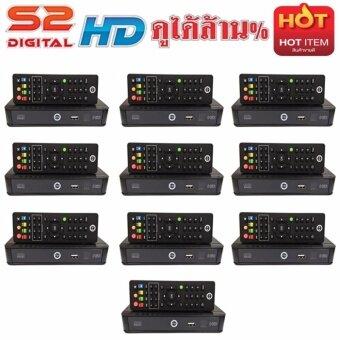 PSI กล่องรับสัญญาณทีวีดาวเทียม รุ่น S2HD(แพ็ค 10)