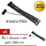 ราคา อุปกรณ์สายขุด สายพ่วง Psu ซื้อ 1 แถม 1 ใหม่ล่าสุด