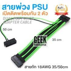 มาใหม่ ทนทาน สายถัก สายพ่วง Psu สายต่อ Power Supply พาวเวอร์ซัพพลาย เปิดใช้งานพร้อมกัน เปิดเครื่องติดพร้อมกัน 2 ตัว Dual Atx Psu Connector Adapter Cable 24 Pin 2 Way Add2Psu สีเขียว ใหม่ล่าสุด
