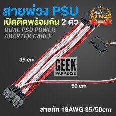 มาใหม่ ทนทาน สายถัก สายพ่วง Psu สายต่อ Power Supply พาวเวอร์ซัพพลาย เปิดใช้งานพร้อมกัน เปิดเครื่องติดพร้อมกัน 2 ตัว Dual Atx Psu Connector Adapter Cable 24 Pin 2 Way Add2Psu สีแดง Geek Mining ถูก ใน สมุทรปราการ
