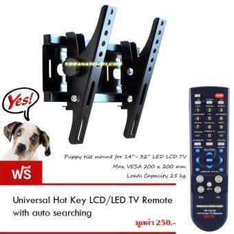 Puppy tilt wall mount ขาแขวนทีวี LCDLED TV 14-32 นิ้ว ปรับก้มหน้าจอได้ เฉพาะทีวีที่มีรูยึดขาแขวนไม่เกิน 20 x 20 ซม.เท่านั้น (ฟรี Universal Hot Key TV Remote)