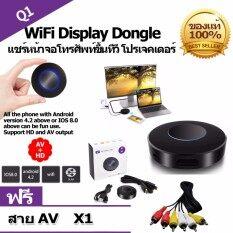 ซื้อ Q1 Wifi Display Dongle ตัวแปลงสัญญาณภาพ Hd Av Output Mirroring เครื่องรับสัญญาณ รองรับ Android Ios แต่ Ios ต้องใช้ Wi Fi บ้านเท่านั้น แถมสาย Av มูลค่า 199 บาท 1 เส้น ออนไลน์ ถูก