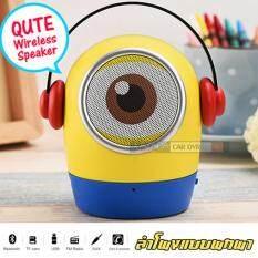 ความคิดเห็น ลำโพงแบบพกพา Qute Wireless Speaker