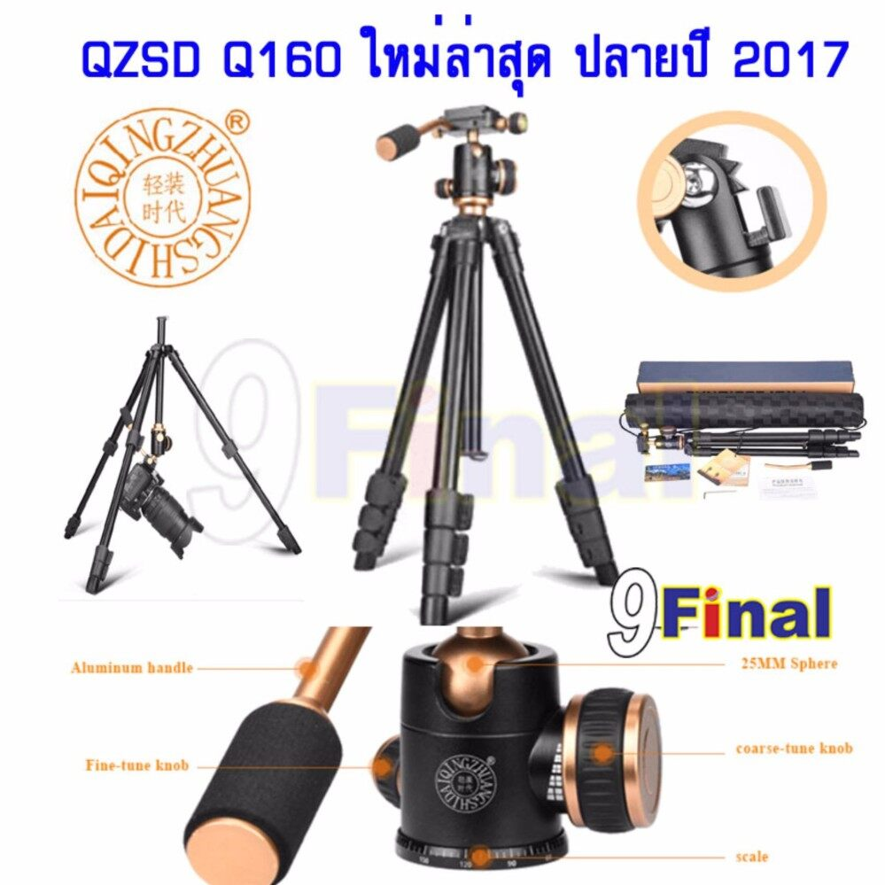 ขาตั้งกล้อง QZSD Q160S By 9FINAL Alluminium Alloy TRIPOD มาพร้อม Ball head แบบ PAN Ball Head with flip leg lock