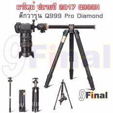 ขาตั้งกล้อง QZSD Q999H Pro Diamond Edition รุ่นใหม่ ปลายปี 2017 by 9FINAL ขาตั้งกล้อง 2 in 1 Tripod & Monopod aluminum tripod transversely Camera