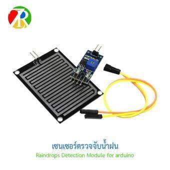 เซนเซอร์ตรวจจับน้ำฝน/ความชื้น Rain Sensor Water Raindrops Detection Module for arduino พร้อมสายต่อวงจร 1 ชุด