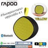 ราคา Rapoo รุ่น A200 ลำโพงขนาดพกพา กันน้ำได้ สีเหลือง เสียงดัง ไซน์มินิ ใหม่ ถูก