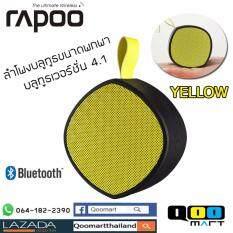 ราคา Rapoo รุ่น A200 ลำโพงขนาดพกพา กันน้ำได้ สีเหลือง เสียงดัง ไซน์มินิ กรุงเทพมหานคร