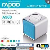 ซื้อ Rapoo รุ่น A300 ลำโพงมินิไร้สายบลูทูธ Speaker Bluetooth Fm Radio Tf Black Usb สีน้ำเงิน ใหม่ล่าสุด