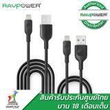 ราคา แพคคู่ Ravpower 9ม และ 1 8ม Mfi Lightning Cables สีดำ Ravpower