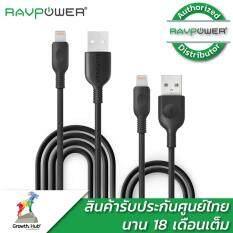 ซื้อ แพคคู่ Ravpower 9ม และ 1 8ม Mfi Lightning Cables สีดำ Ravpower