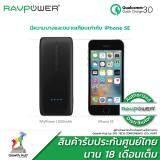 โปรโมชั่น Ravpower 12000Mah Qc3 Ismart 2 ขนาดเล็กเท่ากับ Iphone Se Thailand