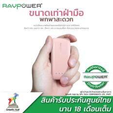 ขาย ขนาดเท่าฝ่ามือ Ravpower 6700Mah Ismart 2 สีชมพู Thailand ถูก