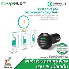 ราคา Ravpower Qc 3 36W Dual Port Usb Car Charger ถูก
