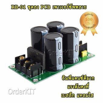 RB-01 วงจรเพาเวอร์ซัพพลาย ชุดลง PCB อิมพีแดนซ์ดีมากแรงดันคงที่เบสลึก แหลมใส ใช้เป็น Power Supply งานอิเล็กทรอนิกส์Audio Amplifier เพาเวอร์ แอมป์ เครื่องเสียง ไฮเอ็ด Hi-end นักประดิษฐ์ DIY บอร์ดไดร์ 741 ชุดคิท KIT