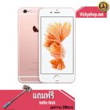 ขาย ซื้อ ออนไลน์ Refurbished Apple Iphone 6S 64 Gb Rose Gold Free Mini Selfie Stick