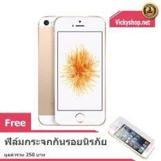 ราคา Refurbished Apple Iphone Se 16Gb Gold ฟรี ฟิล์มกระจกกันรอยนิรภัย ใหม่