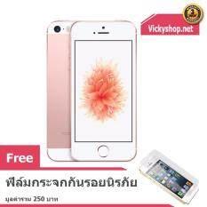 ขาย Refurbished Apple Iphone Se 16Gb Rose Gold ฟรี ฟิล์มกระจกกันรอยนิรภัย เป็นต้นฉบับ