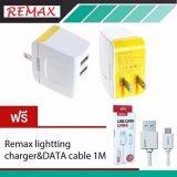 ราคา Remax Adapter Usb Charger 3 4A Output ชาร์จพร้อมกันได้ 2 ช่อง สีขาว แถมฟรี สายชาร์จ Remax Lightting 1M เป็นต้นฉบับ Remax