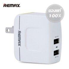ขาย Remax Adapter Usb Charger หัวชาร์จ Smart Phone 2 ช่อง 3 4A Output สีขาว Thailand ถูก