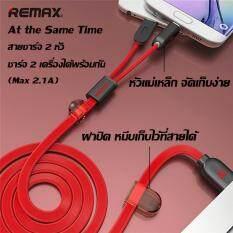 ขาย Remax At The Same Time Cable สายชาร์จ 2 In 1 หัวแม่เหล็ก รุ่น Rc 025T สีแดง กรุงเทพมหานคร ถูก