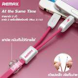 ส่วนลด Remax At The Same Time Cable สายชาร์จ 2 In 1 หัวแม่เหล็ก รุ่น Rc 025T สีชมพู Remax ใน กรุงเทพมหานคร