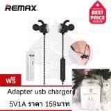 ขาย Remax Bluetooth Small Talk หูฟังบลูทูธ เชื่อมต่อพร้อมกัน 2 เครื่อง รองรับทั้ง Android และ Ios รุ่น Rb S10 Free Adapter Usb Charger 5V1A ราคา 159บาท Remax ออนไลน์