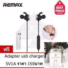 ราคา Remax Bluetooth Small Talk หูฟังบลูทูธ เชื่อมต่อพร้อมกัน 2 เครื่อง รองรับทั้ง Android และ Ios รุ่น Rb S10 Free Adapter Usb Charger 5V1A ราคา 159บาท เป็นต้นฉบับ