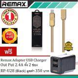 Remax Cable Rc 070Th สายชาร์จ 3In1 Iphone Micro Type C Black ฟรี Remax Adapter Usb Charger Out Put 2 4A ทั้ง 2 ช่อง Rp U28 Black ปทุมธานี