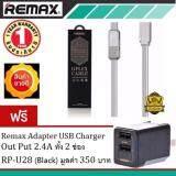 ซื้อ Remax Cable Rc 070Th สายชาร์จ 3In1 Iphone Micro Type C Black ฟรี Remax Adapter Usb Charger Out Put 2 4A ทั้ง 2 ช่อง Rp U28 Black