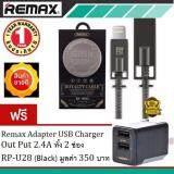 ราคา Remax Cable Data Iphone Rc 056I สายชาร์จไอโฟน Black ฟรี Remax Adapter Usb Charger Out Put 2 4A ทั้ง 2 ช่อง Rp U28 Black Remax ใหม่