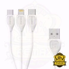 ราคา Remax สายชาร์จ Cable Data Lightning 3In1 Type C Iphone Micro Usb รุ่น Rc 050Th Remax เป็นต้นฉบับ