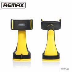 ราคา Remax Car Holder ขาจับมือถือในรถยนต์ รุ่น Rm C15 ถูก
