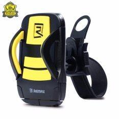 ราคา Remax Car Holder ที่จับโทรศัพท์มือถือสำหรับจักรยาน รุ่น Rm C08 สีดำ สีเหลือง Black ใหม่ล่าสุด