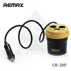 ขาย Remax Cr 2Xp Multifunctional Cup Shape Car Charger 2 Port 3 1A Max Remax เป็นต้นฉบับ