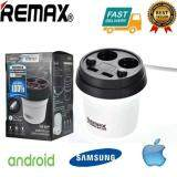 ขาย ซื้อ Remax Cr 2Xp Multifunctional Cup Shape Car Charger 2 Port 3 1A Max