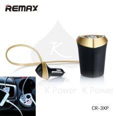 ซื้อ Remax Cr 3Xp Multifunctional Cup Shape Car Charger 2 Port 3 Usb 3 1A Max ถูก ใน กรุงเทพมหานคร