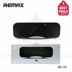Remax Desktop ลำโพงบลูทูธ Bluetooth Speaker HIFI Stereo มีรีโมทในตัว รุ่น SPK H6 / RB-H6