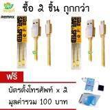 ราคา Remax Gold Safe Speed Cable สายชาร์จ สายดาต้า Samsung Micro Usb สีทอง จำนวน 2 ชิ้น ใหม่